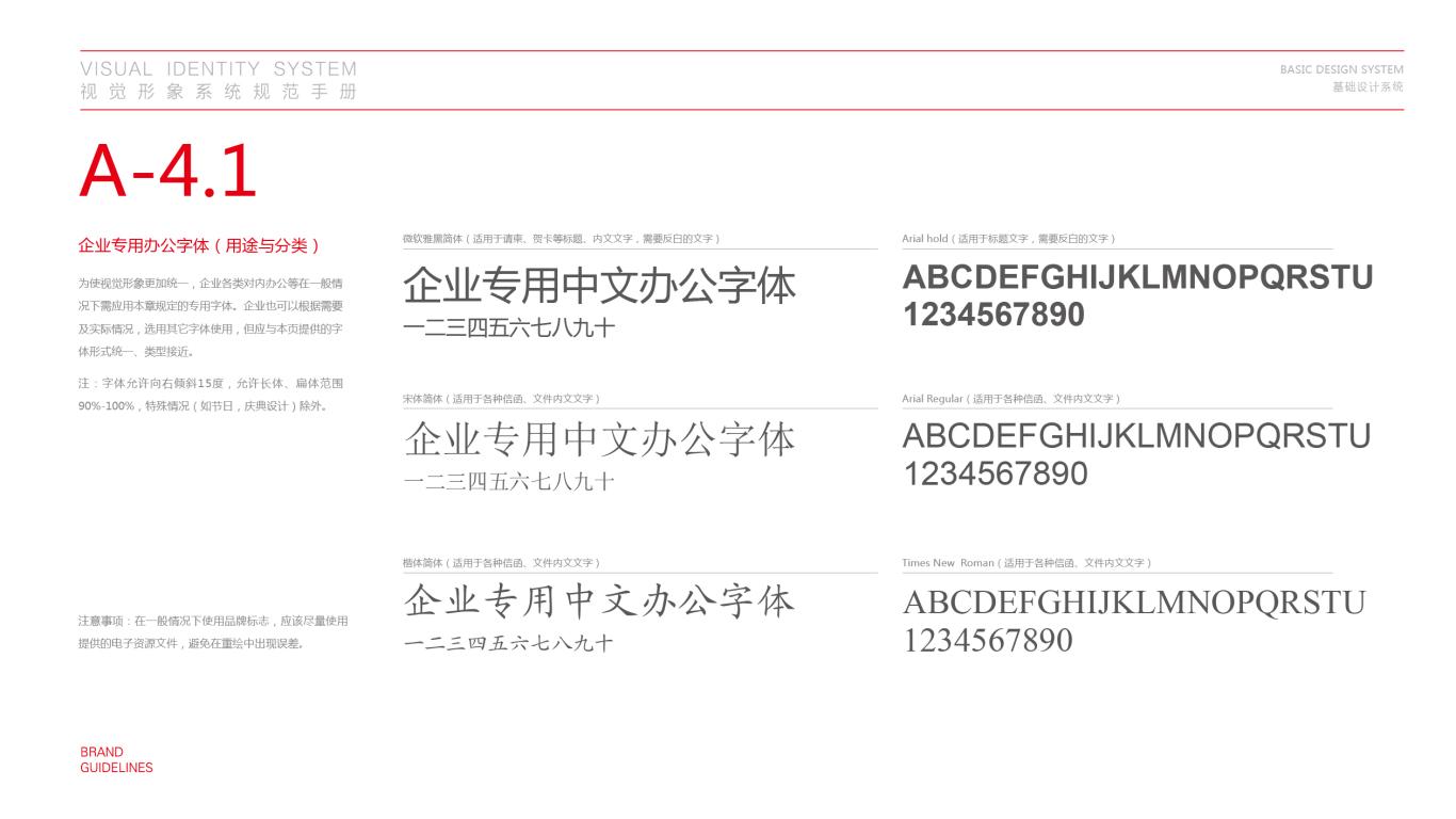川小妹餐饮品牌VI设计中标图15