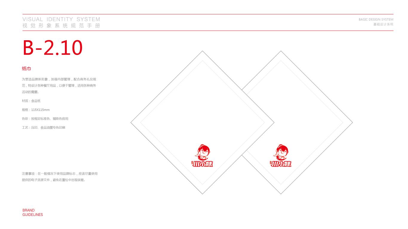 川小妹餐饮品牌VI设计中标图29