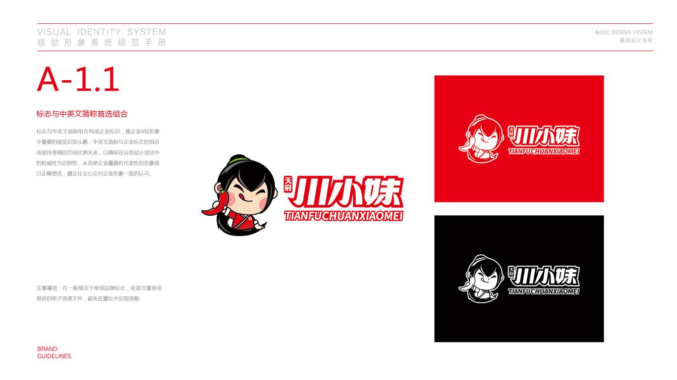 川小妹餐饮品牌VI设计中标图2