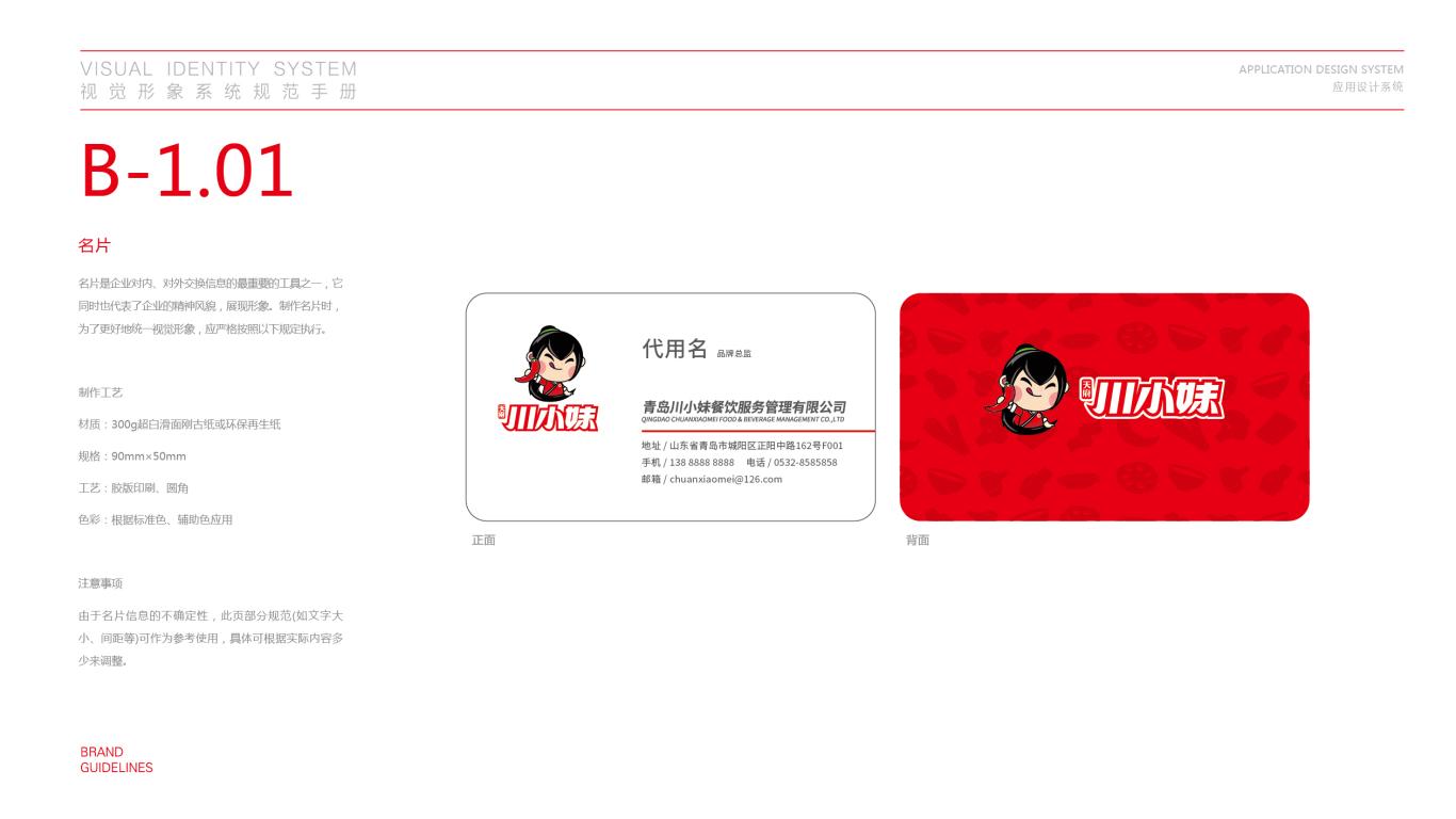 川小妹餐饮品牌VI设计中标图19
