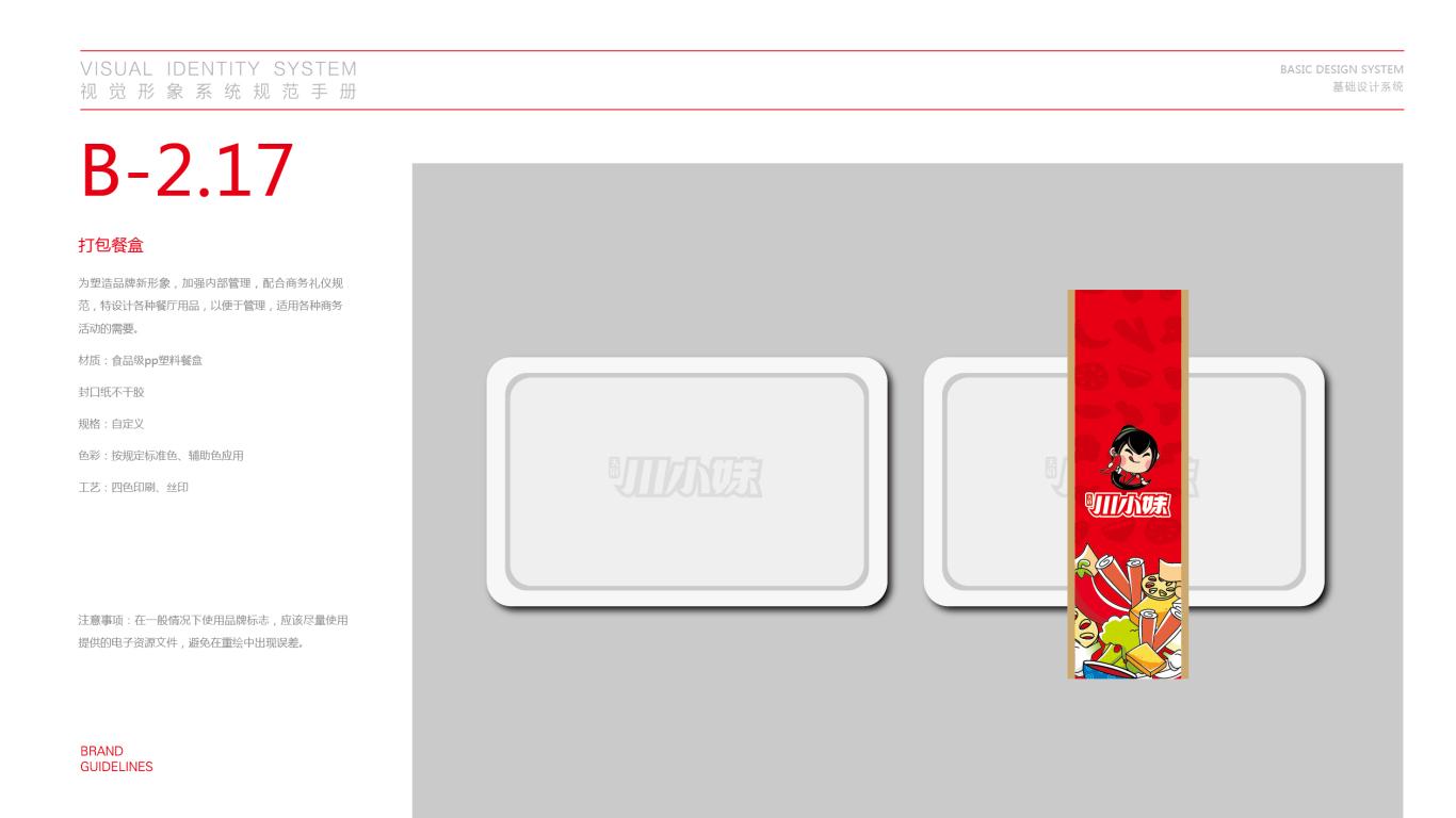川小妹餐饮品牌VI设计中标图36