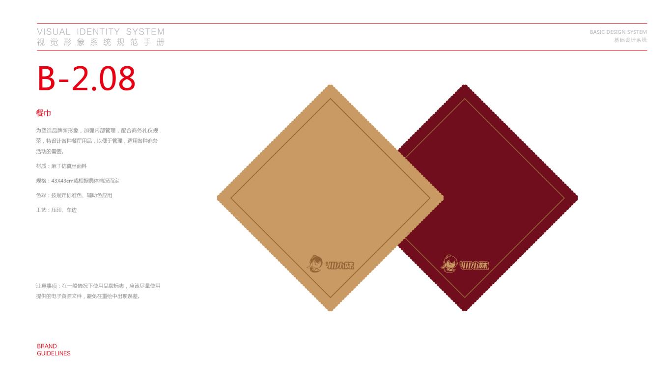 川小妹餐饮品牌VI设计中标图27