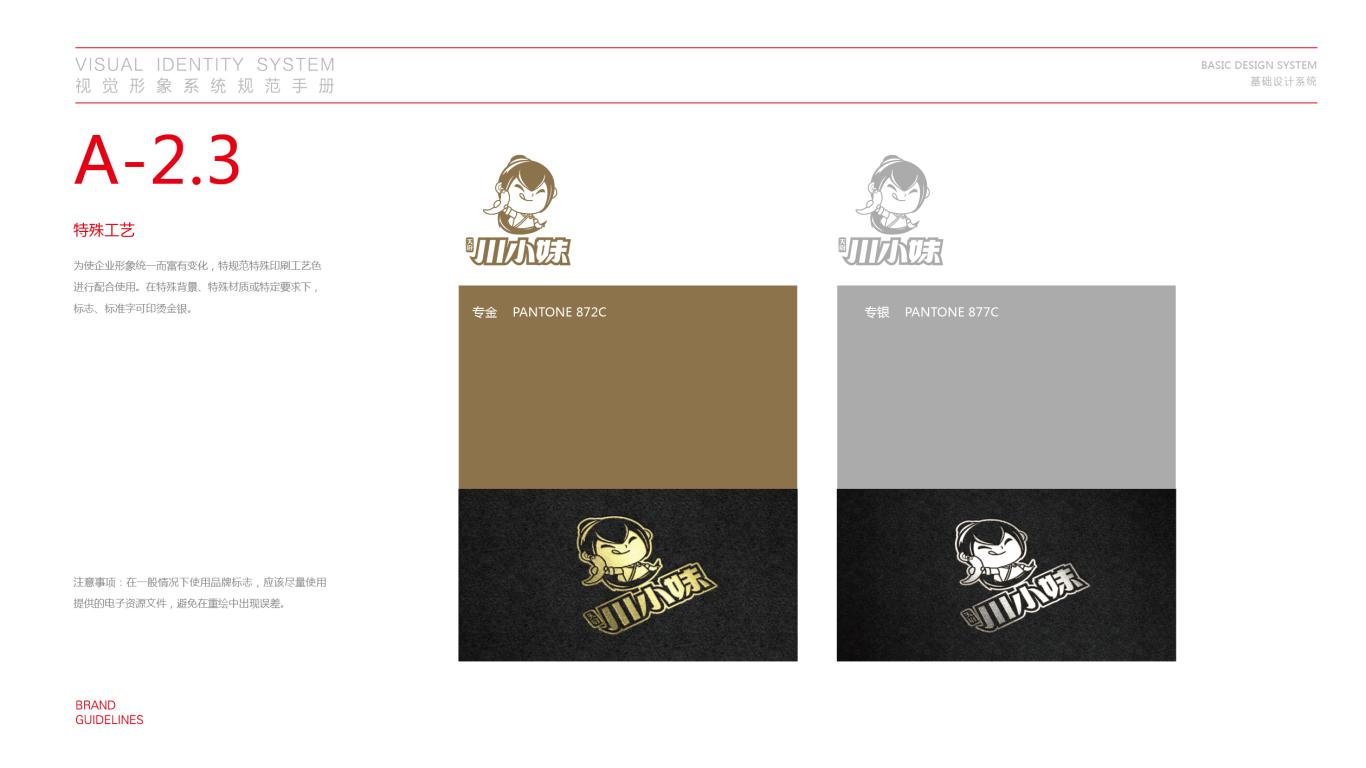 川小妹餐饮品牌VI设计中标图9