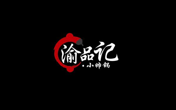 渝品记餐饮logo