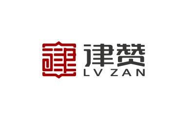 律贊logo設計