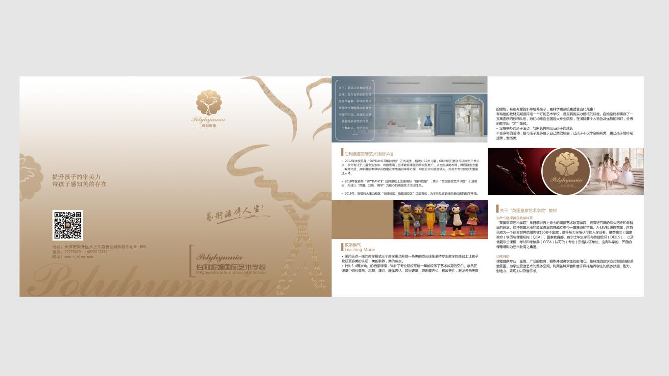 伯利妮娅艺术学校广告折页设计中标图0