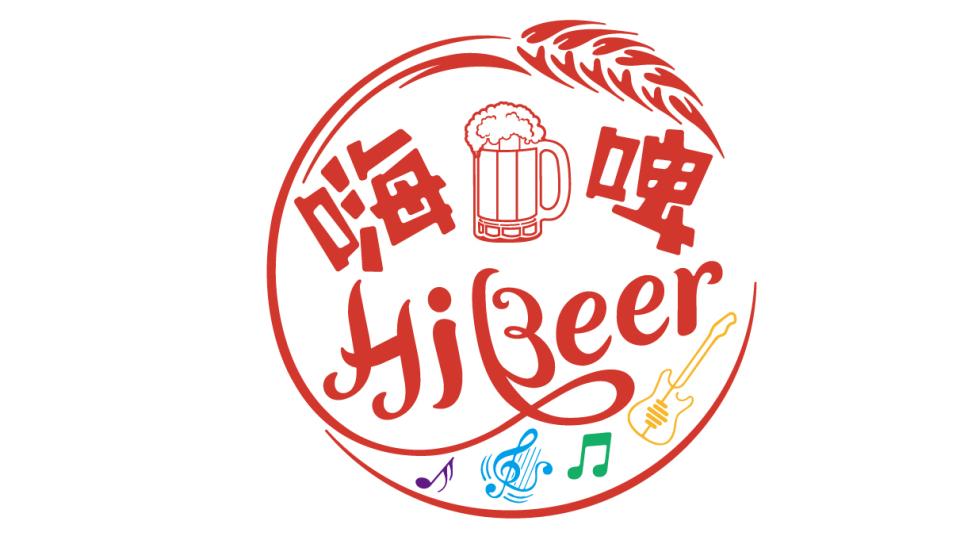 嗨啤餐饮品牌LOGO设计