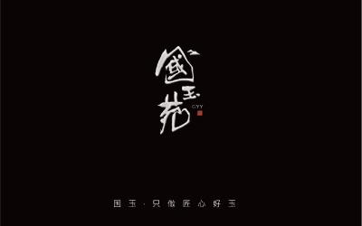 國玉苑品牌畫冊