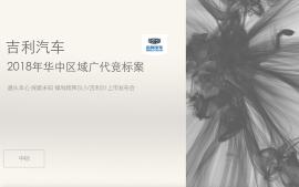 吉利汽车2018年度华中地区广告代理竞标案