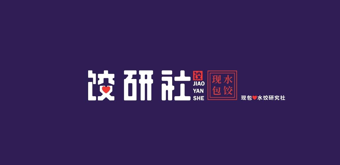 饺研社餐饮品牌LOGO设计