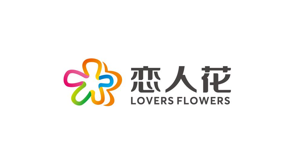 恋人花保健食品公司LOGO设计