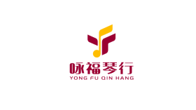 詠福琴行品牌LOGO設計