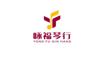 咏福琴行品牌LOGO万博手机官网