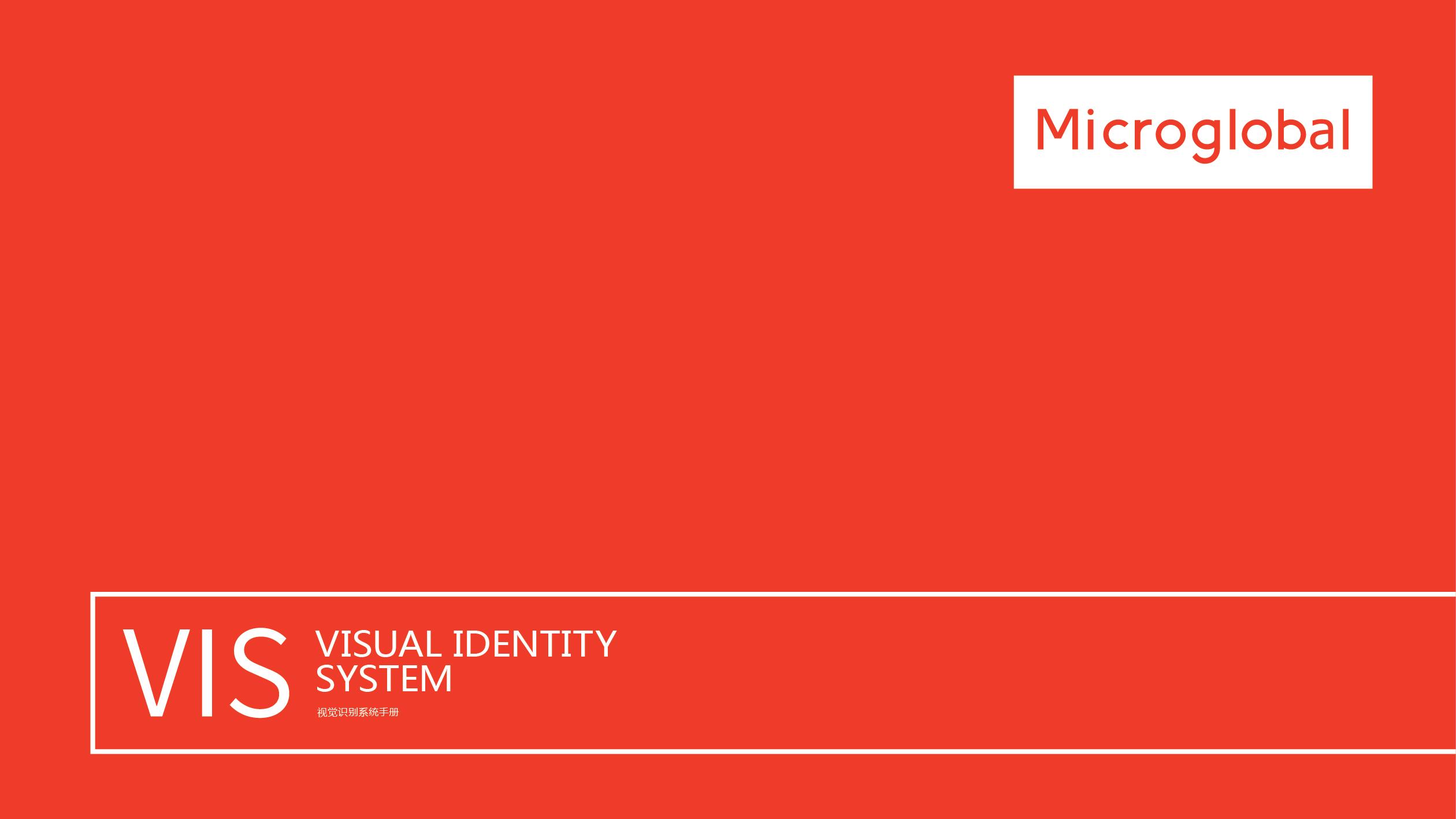 微環球聯合科技公司VI設計