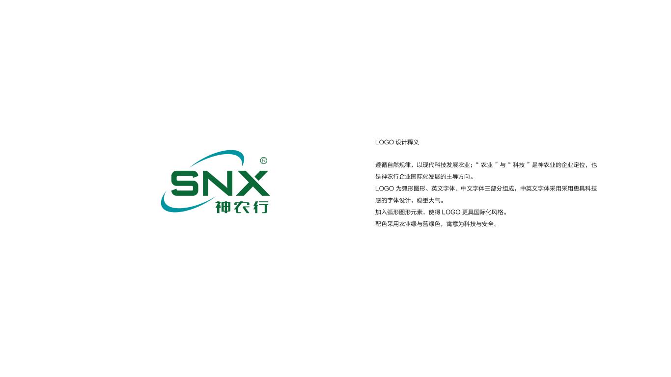 神农行科技公司LOGO设计中标图2