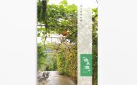 逸兰湾度假山庄宣传册