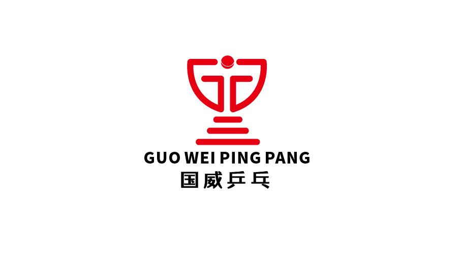 国威乒乓俱乐部LOGO设计