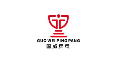 國威乒乓俱樂部LOGO設計