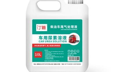 车用尿素溶液瓶贴设计