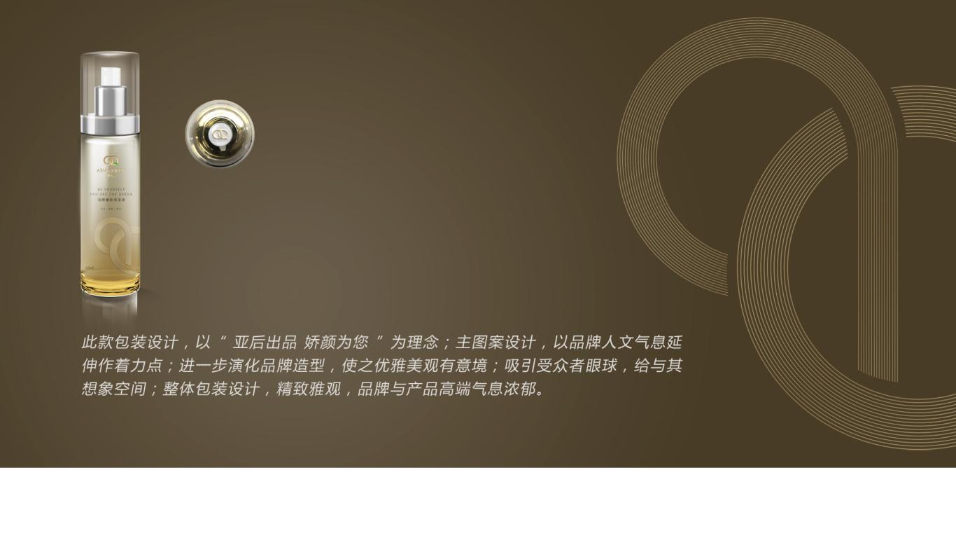 亚后日用品牌包装设计中标图1