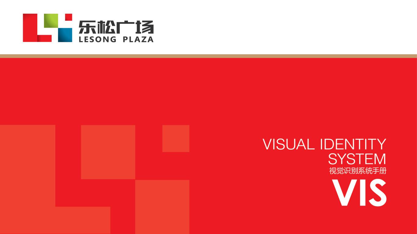 乐松广场品牌VI设计中标图0