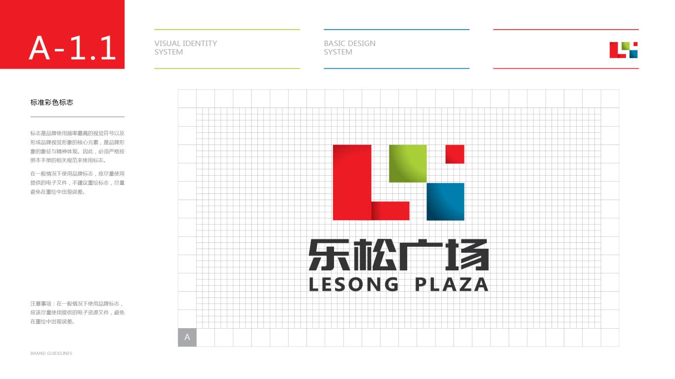 乐松广场品牌VI设计中标图3