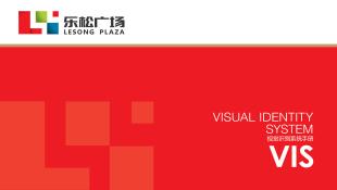 乐松广场品牌VI设计