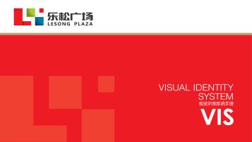 樂松廣場品牌VI設計