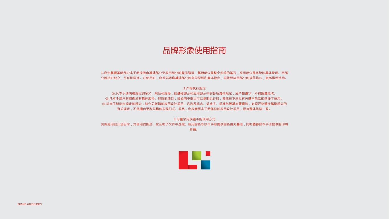 乐松广场品牌VI设计中标图1