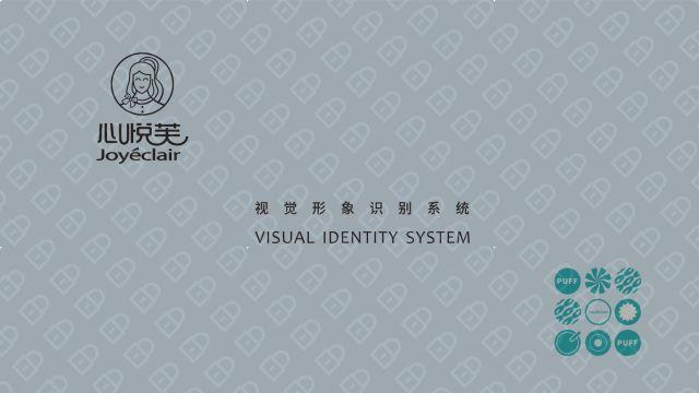 心悅芙品牌VI設計入圍方案0