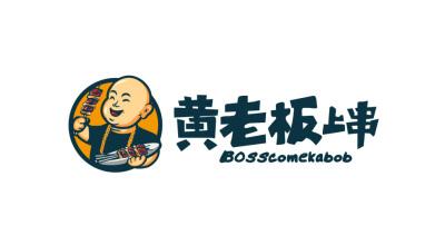 老板上串餐飲品牌LOGO設計