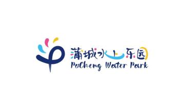 蒲城水上樂園LOGO設計