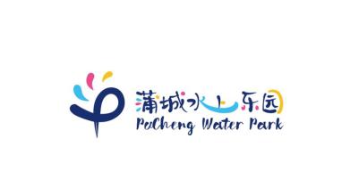 蒲城水上乐园LOGO设计