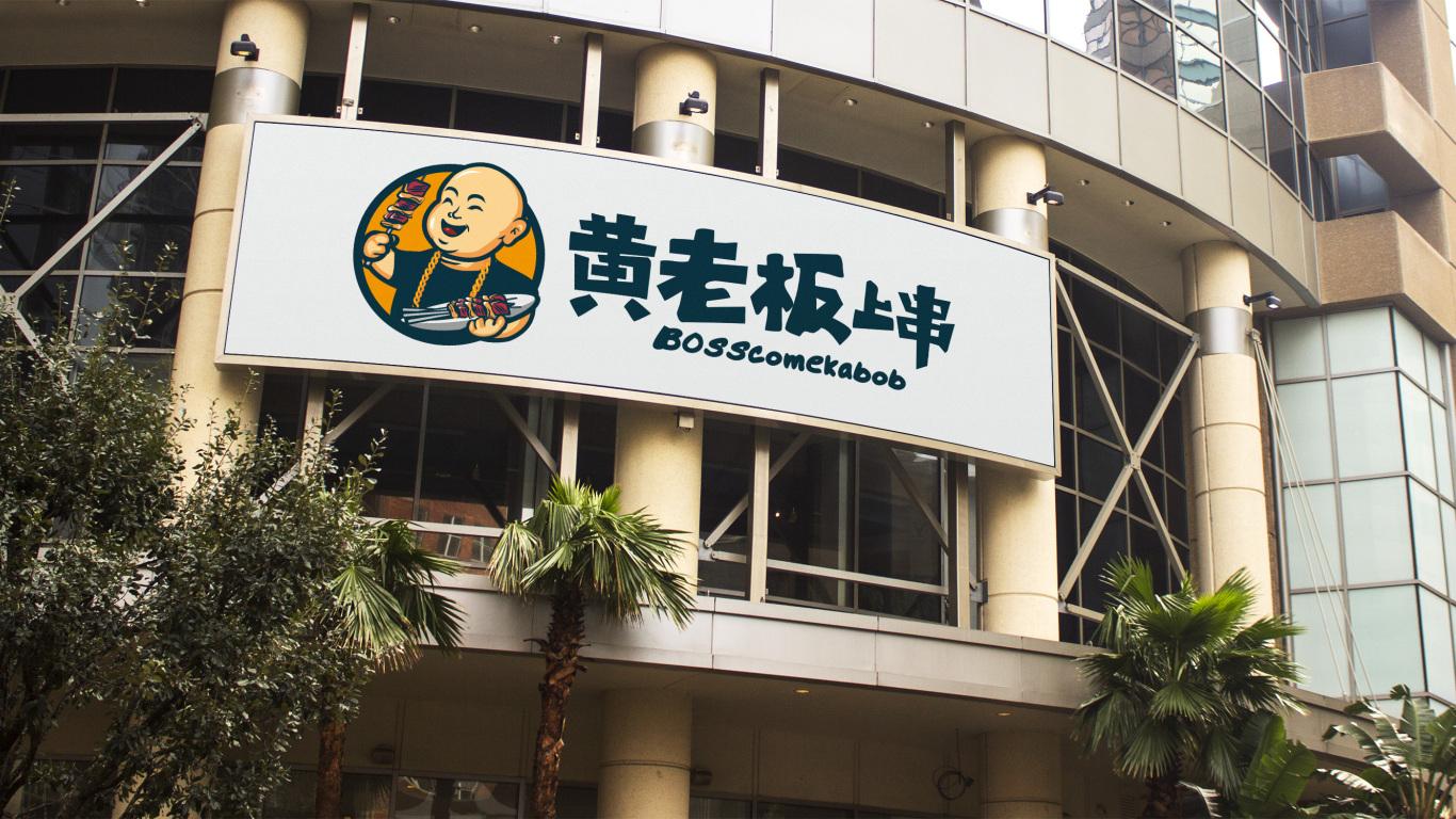 老板上串餐饮品牌LOGO万博手机官网中标图2