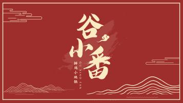 谷小番餐飲品牌LOGO設計