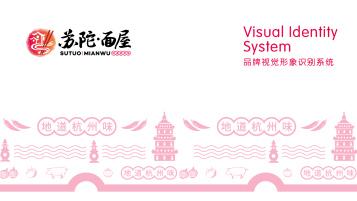 苏陀面屋品牌VI乐天堂fun88备用网站