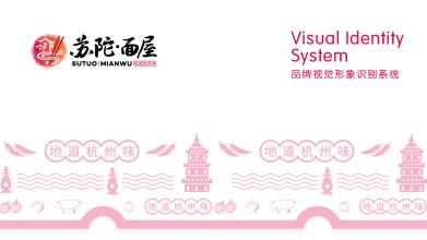 苏陀面屋品牌VI设计