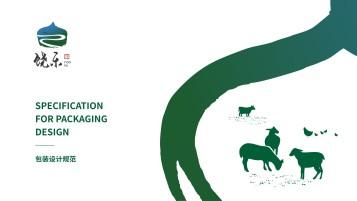 饶乐牧业品牌包装设计