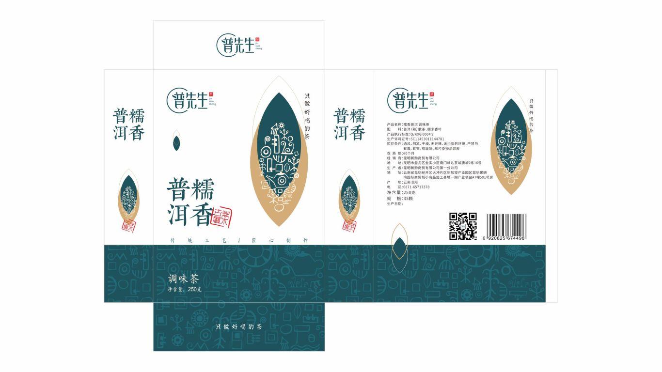 普先生茶叶品牌包装设计中标图2