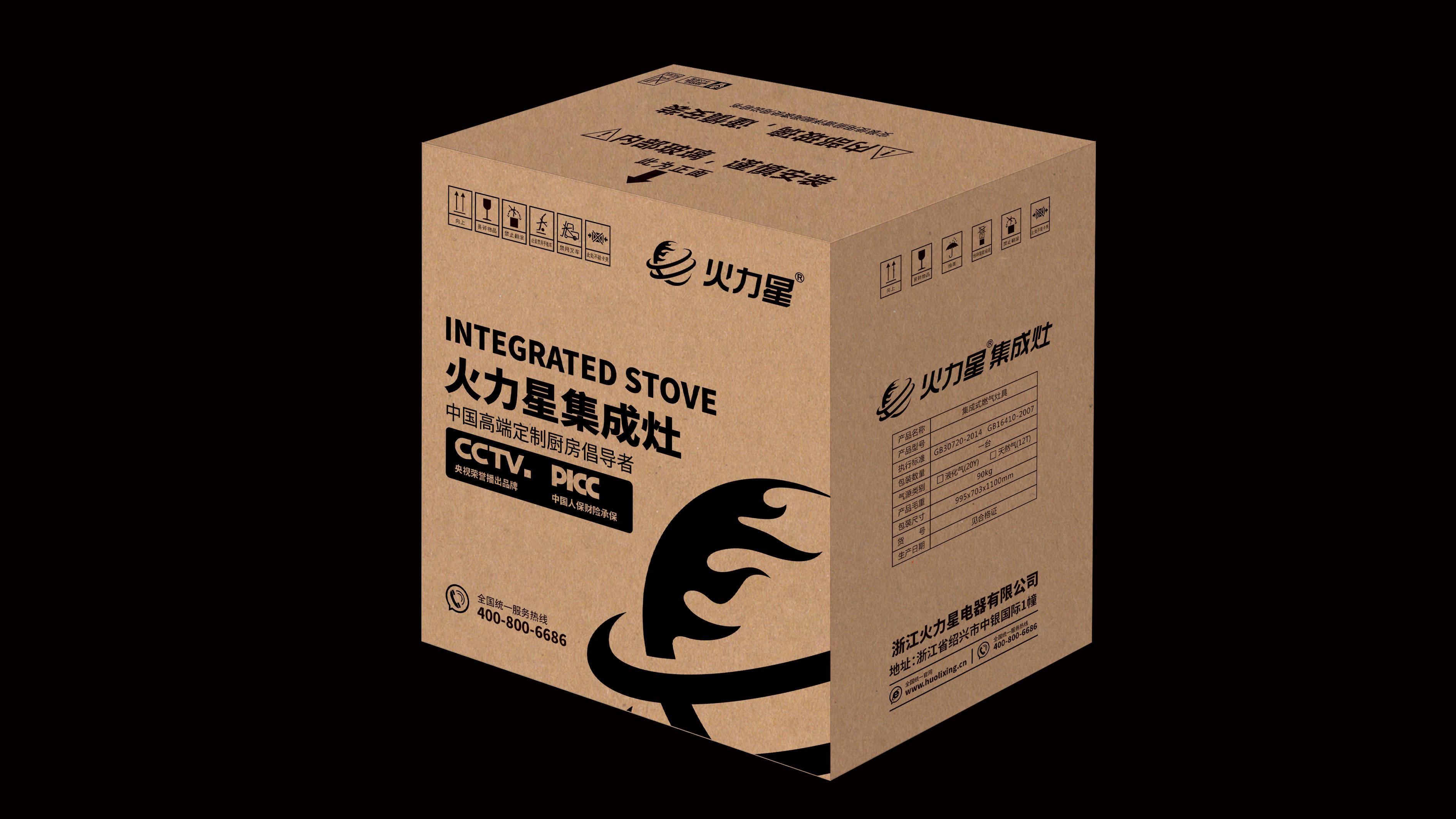 火力星集成灶包装设计