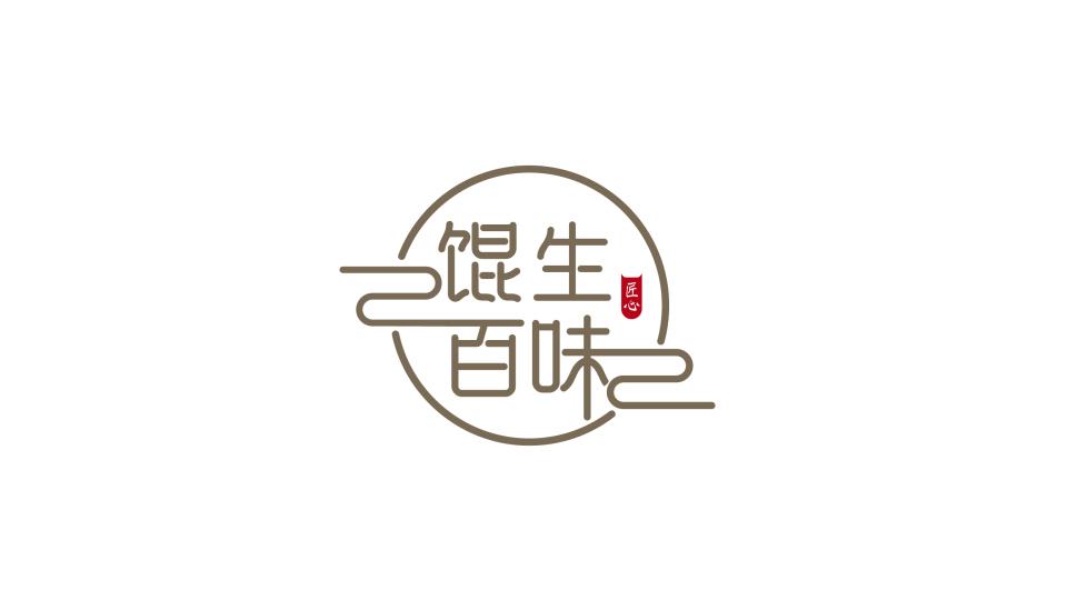 餛生百味品牌LOGO設計