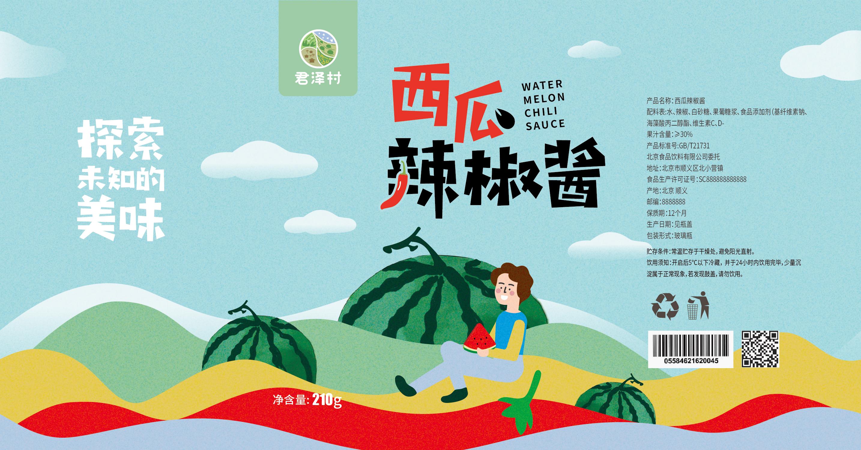 君澤村辣椒醬包裝設計