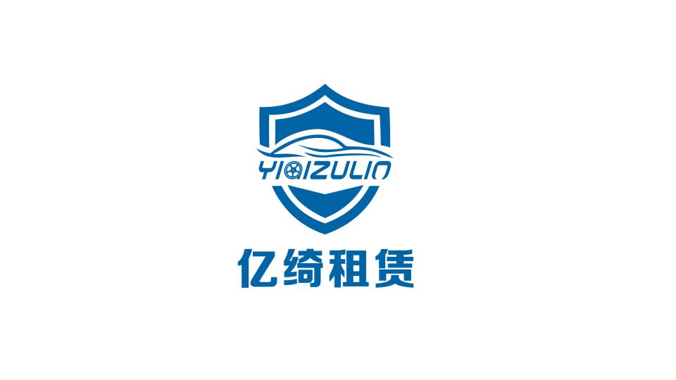 亿绮汽车租赁公司LOGO设计