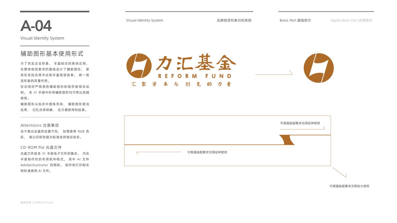 力汇基金公司VI设计中标图5