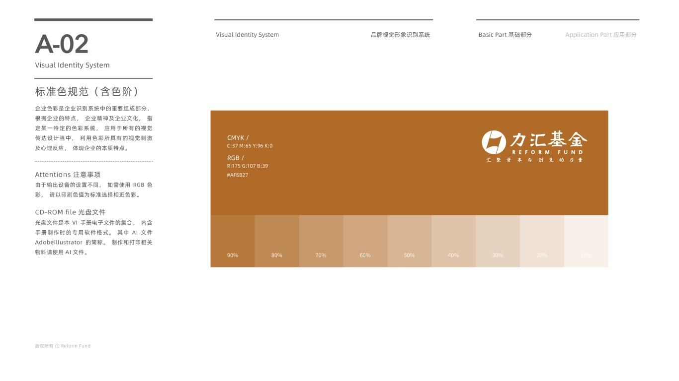 力汇基金公司VI设计中标图3