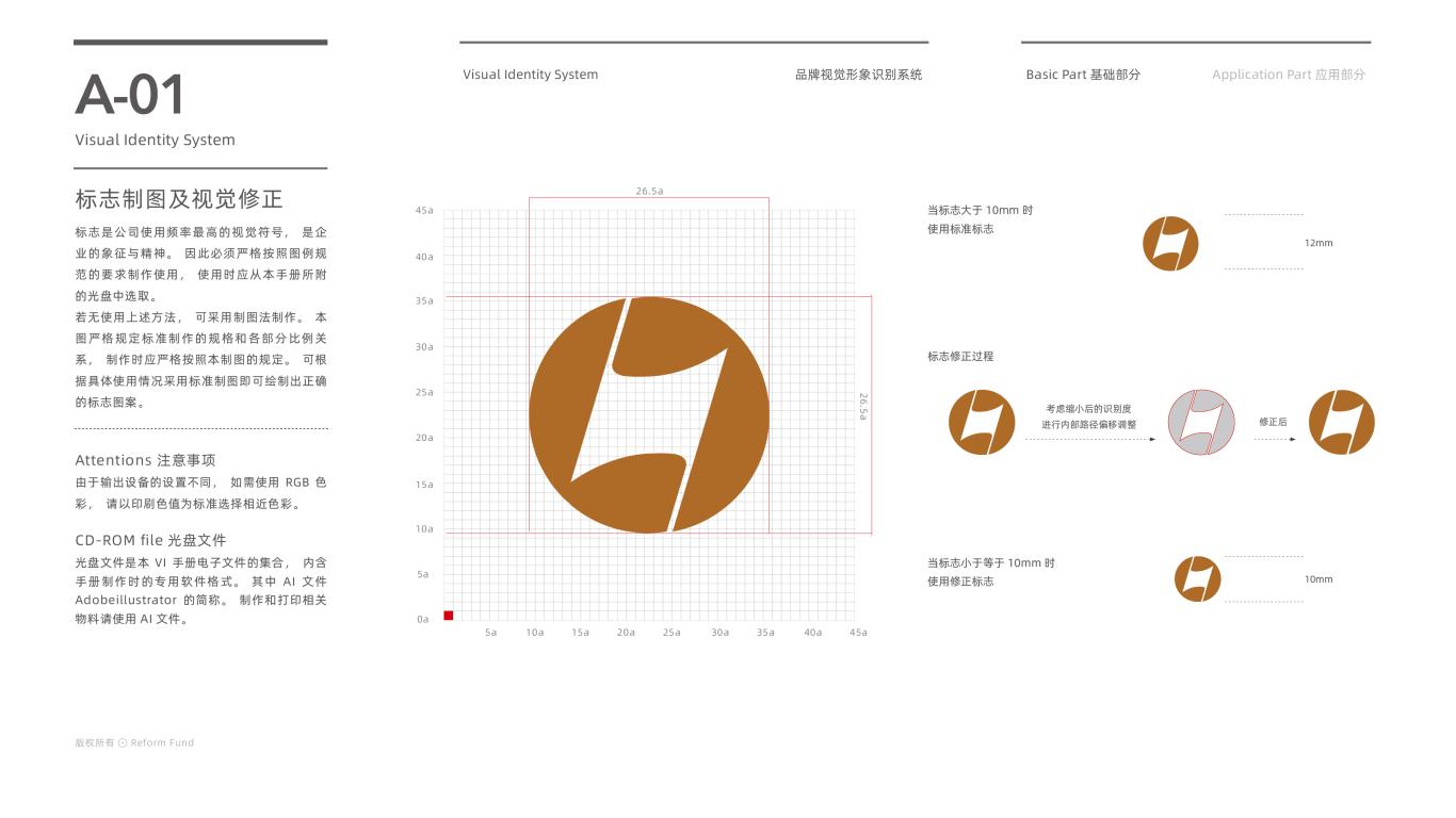 力汇基金公司VI设计中标图2