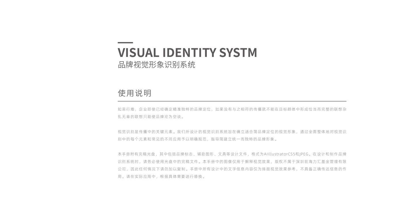 力汇基金公司VI设计中标图0