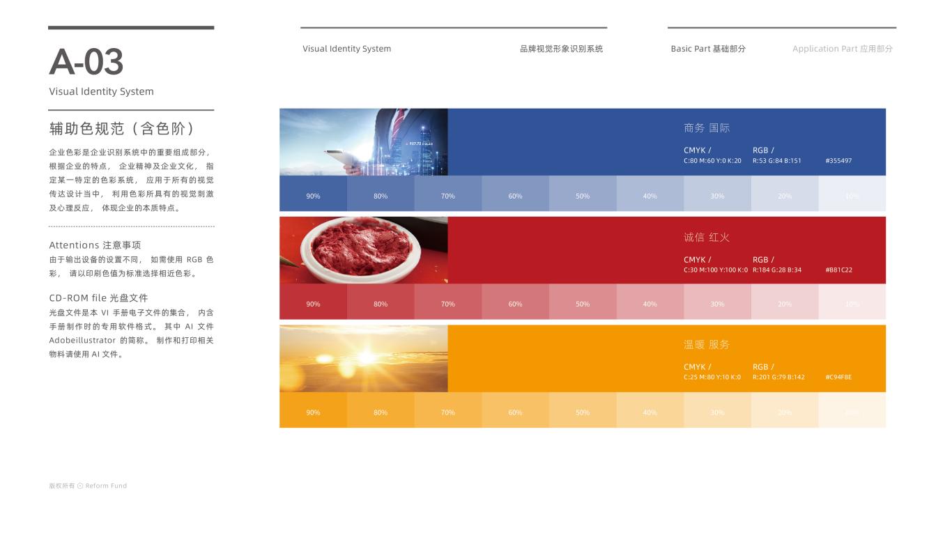 力汇基金公司VI设计中标图4