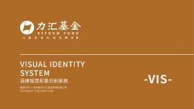 力汇基金公司VI设计