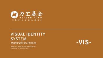 力汇基金公司VI乐天堂fun88备用网站